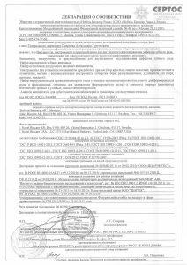 Лицензии стоматолога